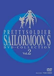 美少女戦士セーラームーンS DVD-COLLECTION Vol.2