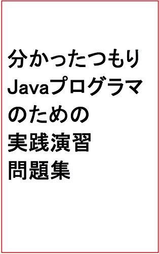 分かったつもりJavaプログラマのための実践演習問題集