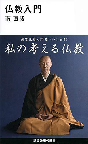 仏教入門 教入門 の電子書籍・スキャンなら自炊の森-秋葉2号店