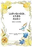 """""""ふがいない自分""""と生きる 渡辺和子: NHK「こころの時代」"""