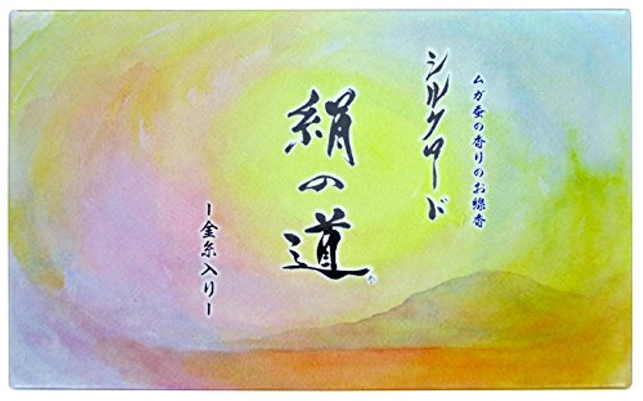 人柄歩く一時停止丸叶むらたのお線香 「シルクロード 絹の道 香 白檀の香り約85g+5g」 #SK-01