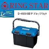 リングスター ドカット D-4500 BB Pブルー/ブラック (タックルボックス)
