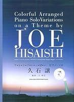 アレンジいっぱい ピアノソロ 久石譲(CD付) (アレンジいっぱいピアノ・ソロ)