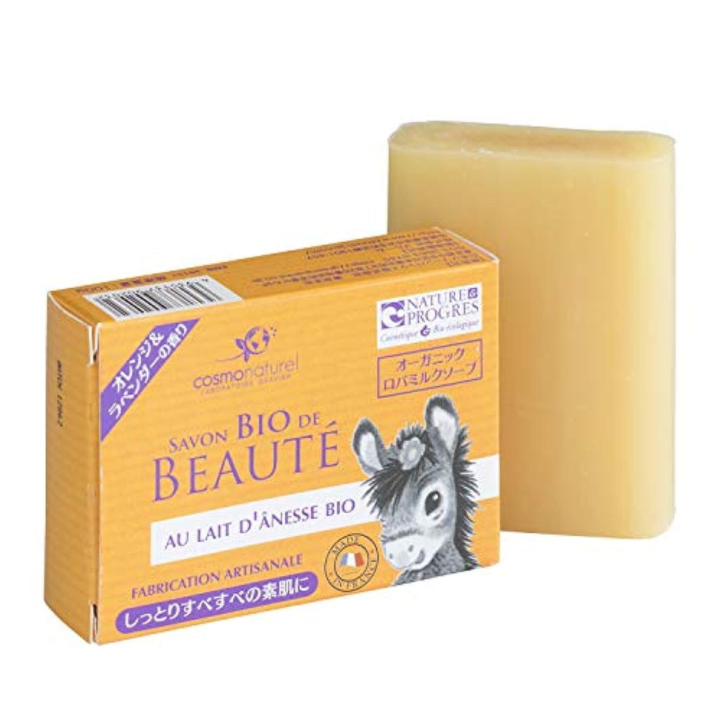 仲間、同僚相談ウイルスコスモナチュレル オーガニック ロバミルクソープ オレンジ&ラベンダーの香り 100g