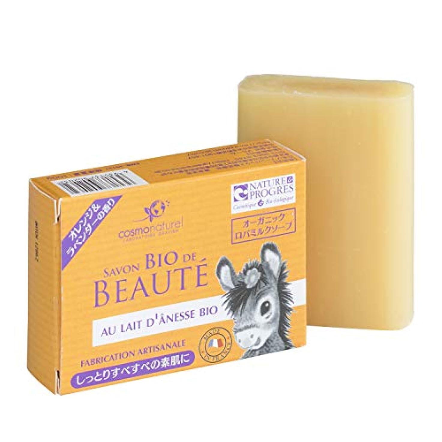 守る見せます揮発性コスモナチュレル オーガニック ロバミルクソープ オレンジ&ラベンダーの香り 100g