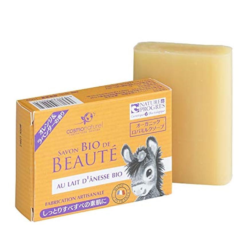 石膏贅沢な不規則なコスモナチュレル オーガニック ロバミルクソープ オレンジ&ラベンダーの香り 100g