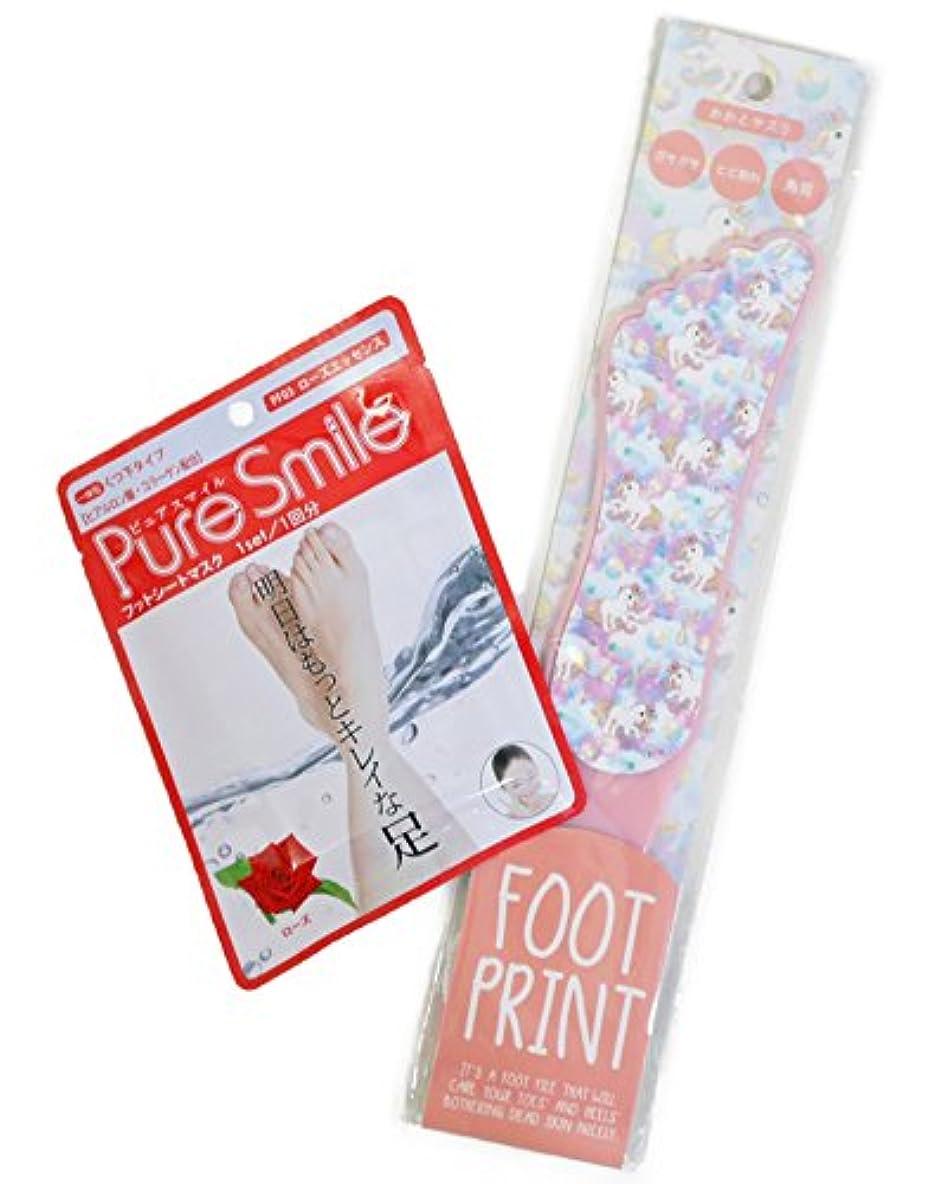 奨励しますのど切手PureSmile ピュアスマイル 足のかかと角質とり&フットパックセットE