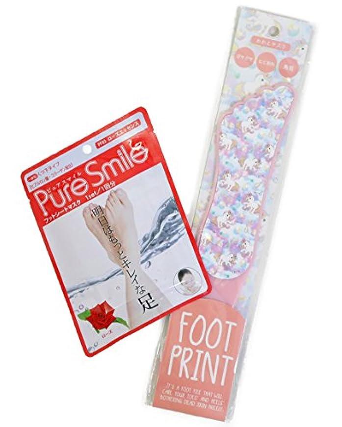 手伝うセットする効率的PureSmile ピュアスマイル 足のかかと角質とり&フットパックセットE