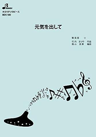 オカリナ(ソロ)楽譜 BOK-100:元気を出して