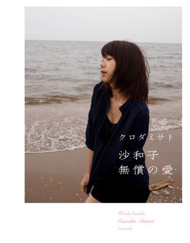 【初版本限定「特製写真カード」付き】沙和子 無償の愛の詳細を見る