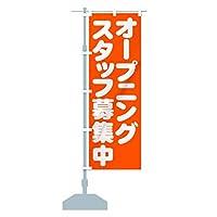 オープニングスタッフ募集中 のぼり旗 サイズ選べます(コンパクト45x150cm 左チチ)