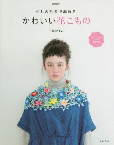 少しの毛糸で編める かわいい花こもの (実用百科)の詳細を見る