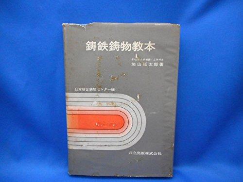 鋳鉄鋳物教本 (1966年)