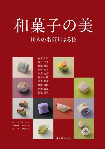 和菓子の美: 10人の名匠による技の詳細を見る