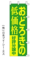 【おどろきの低価格 好評分譲中】のぼり旗 3枚セット (日本ブイシーエス)28K001061009