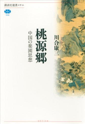 桃源郷 中国の楽園思想 (講談社選書メチエ)
