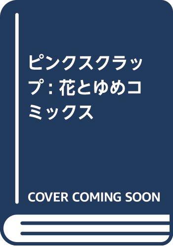 ピンクスクラップ (花とゆめコミックス)