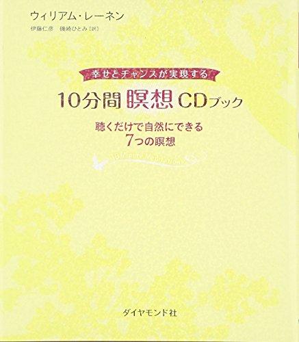 幸せとチャンスが実現する 10分間瞑想CDブックの詳細を見る