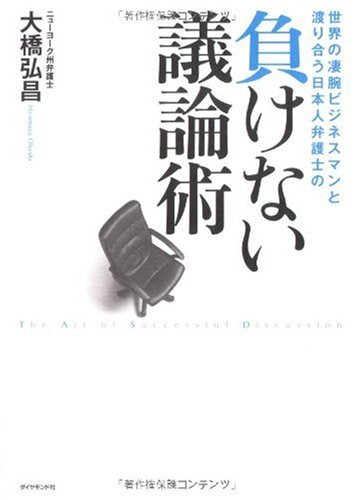 世界の凄腕ビジネスマンと渡り合う日本人弁護士の 負けない議論術の詳細を見る