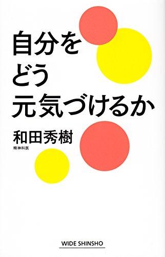 自分をどう元気づけるか (WIDE SHINSHO 216)