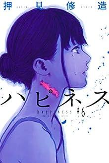 [押見修造] ハピネス 第01-06巻