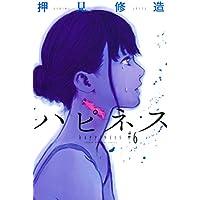 ハピネス(6) (週刊少年マガジンコミックス)