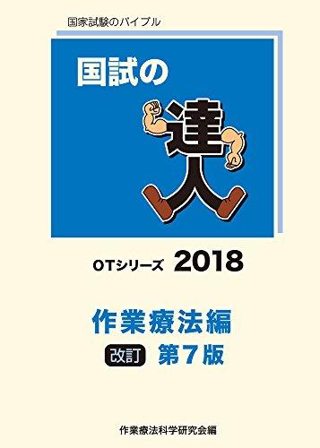 国試の達人2018 作業療法編 改訂第7版