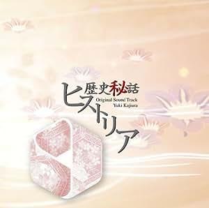 歴史秘話ヒストリア オリジナル・サウンドトラック