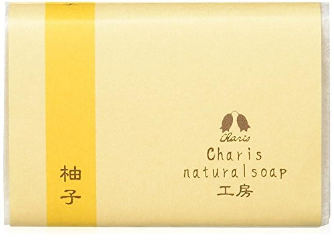 亡命いっぱいアジア人カリス ナチュラルソープ工房 柚子石鹸 90g [コールドプロセス製法]