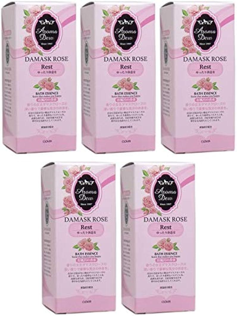 占めるすり二十【まとめ買い】アロマデュウ 香りのバスエッセンス ダマスクローズの香り 27ml【×5個】