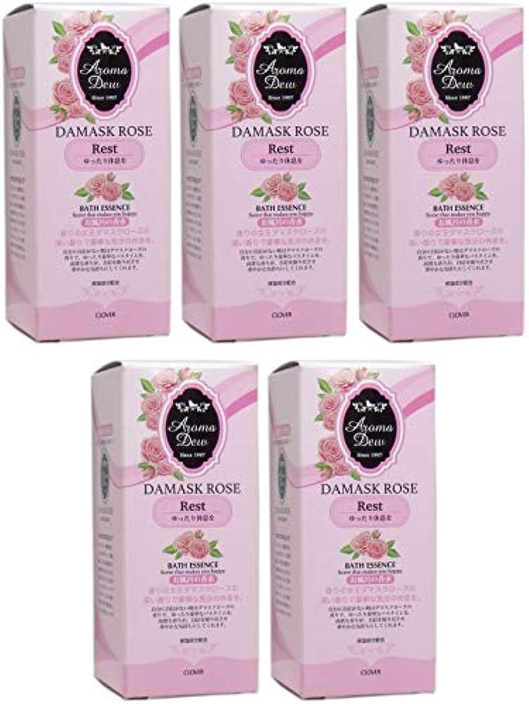 ファブリック食べる鮮やかな【まとめ買い】アロマデュウ 香りのバスエッセンス ダマスクローズの香り 27ml【×5個】
