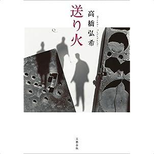 第159回 芥川賞受賞 『送り火』 高橋弘希