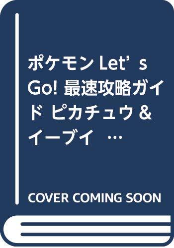 ポケモンLet's Go! 最速攻略ガイド ピカチュウイーブイ コンプリート図鑑