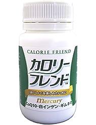マーキュリー カロリーフレンド 90粒(約30日分)/CoQ10?白インゲン?ギムネマ