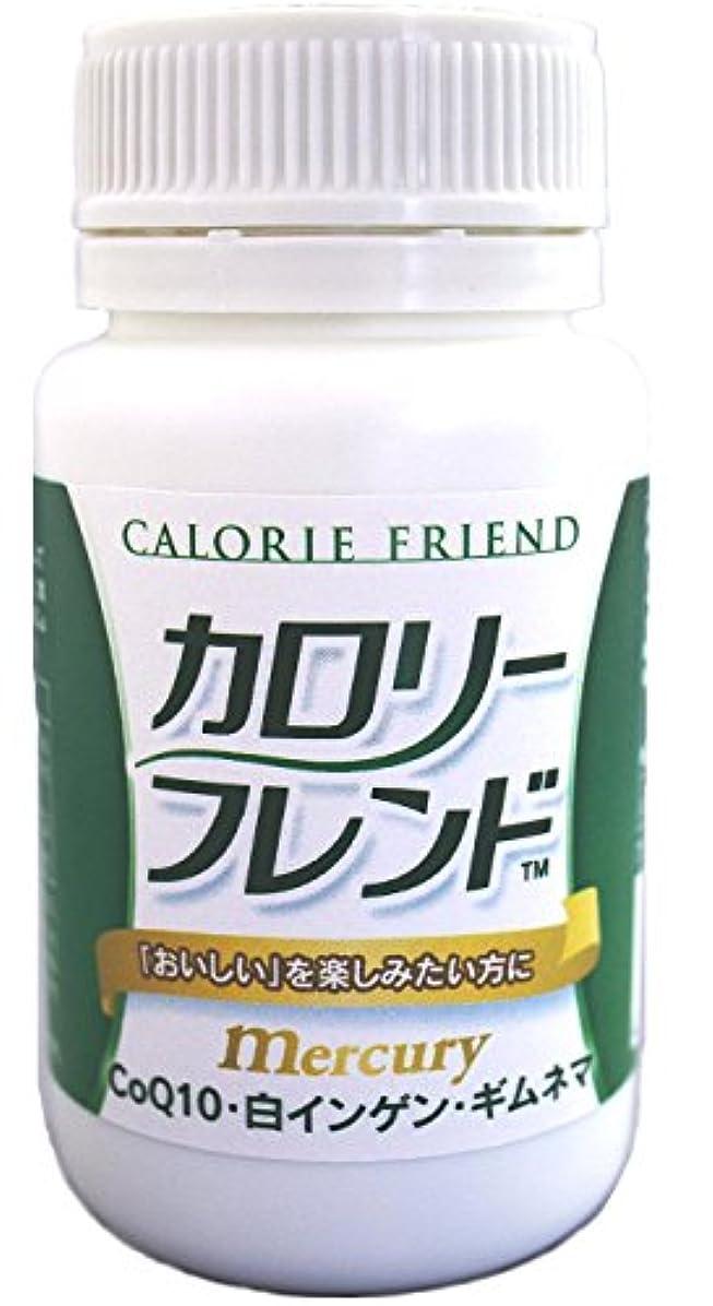 扱うエントリボスマーキュリー カロリーフレンド 90粒(約30日分)/CoQ10・白インゲン・ギムネマ