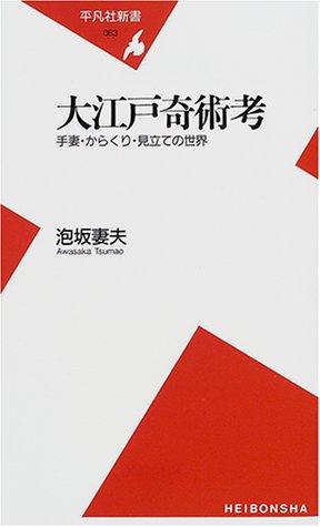 大江戸奇術考―手妻・からくり・見立ての世界 (平凡社新書)