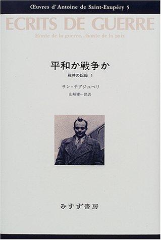 平和か戦争か―戦時の記録〈1〉 (サン=テグジュペリ・コレクション)
