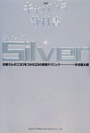 新版 キャバクラの教科書Silver お客さんのココロをつかむ33の実践テクニックの詳細を見る