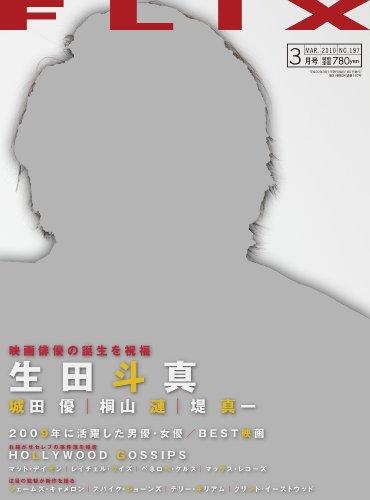 FLIX (フリックス) 2010年 03月号 [雑誌]