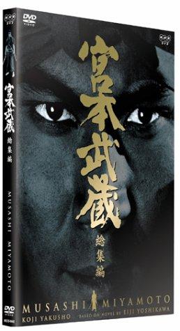 宮本武蔵 総集編 [DVD]