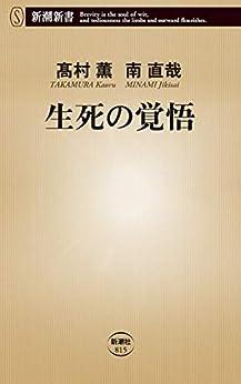 [高村薫, 南直哉]の生死の覚悟(新潮新書)