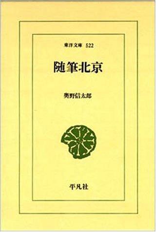 随筆北京 (東洋文庫)
