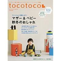 tocotoco(トコトコ) VOL.40 2017年11月号