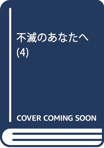 不滅のあなたへ(4): 週刊少年マガジン