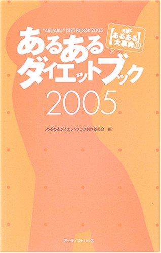 あるあるダイエットブック〈2005〉の詳細を見る