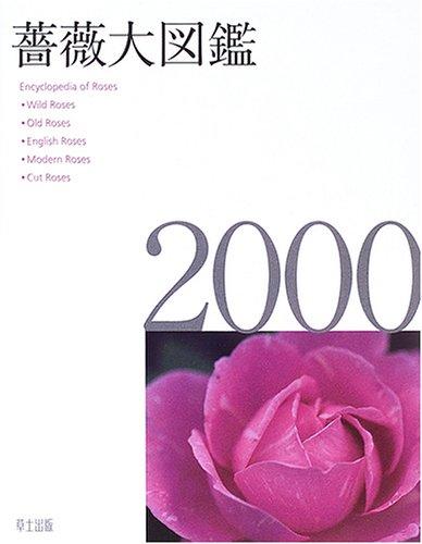 薔薇大図鑑2000