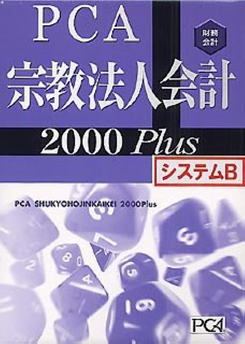 聖歌鷲不規則なPCA宗教法人会計 2000 Plus システム B