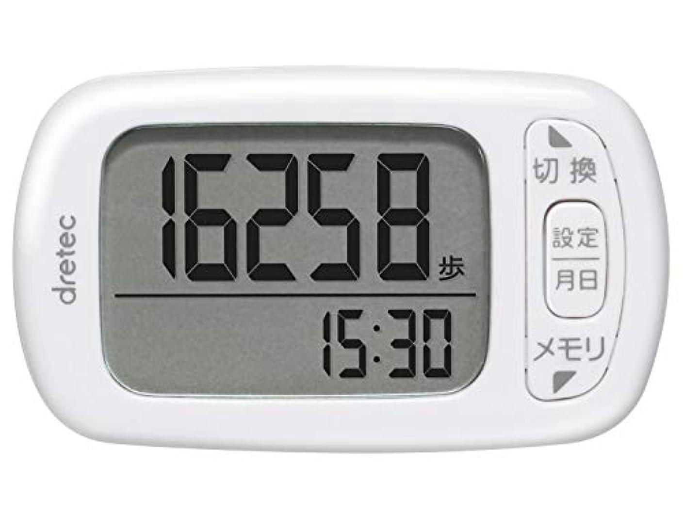 ジャニス寄生虫レトルトdretec(ドリテック) 歩数計 大画面 消費カロリー エクササイズ表示 3Dセンサー 30日間メモリー H-235WT ホワイト
