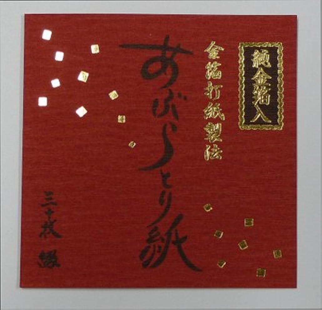 くすぐったいオペレーター定期的な金沢の金箔やさんがつくった金箔打紙製法『あぶらとり紙』30枚綴り【純金箔入】