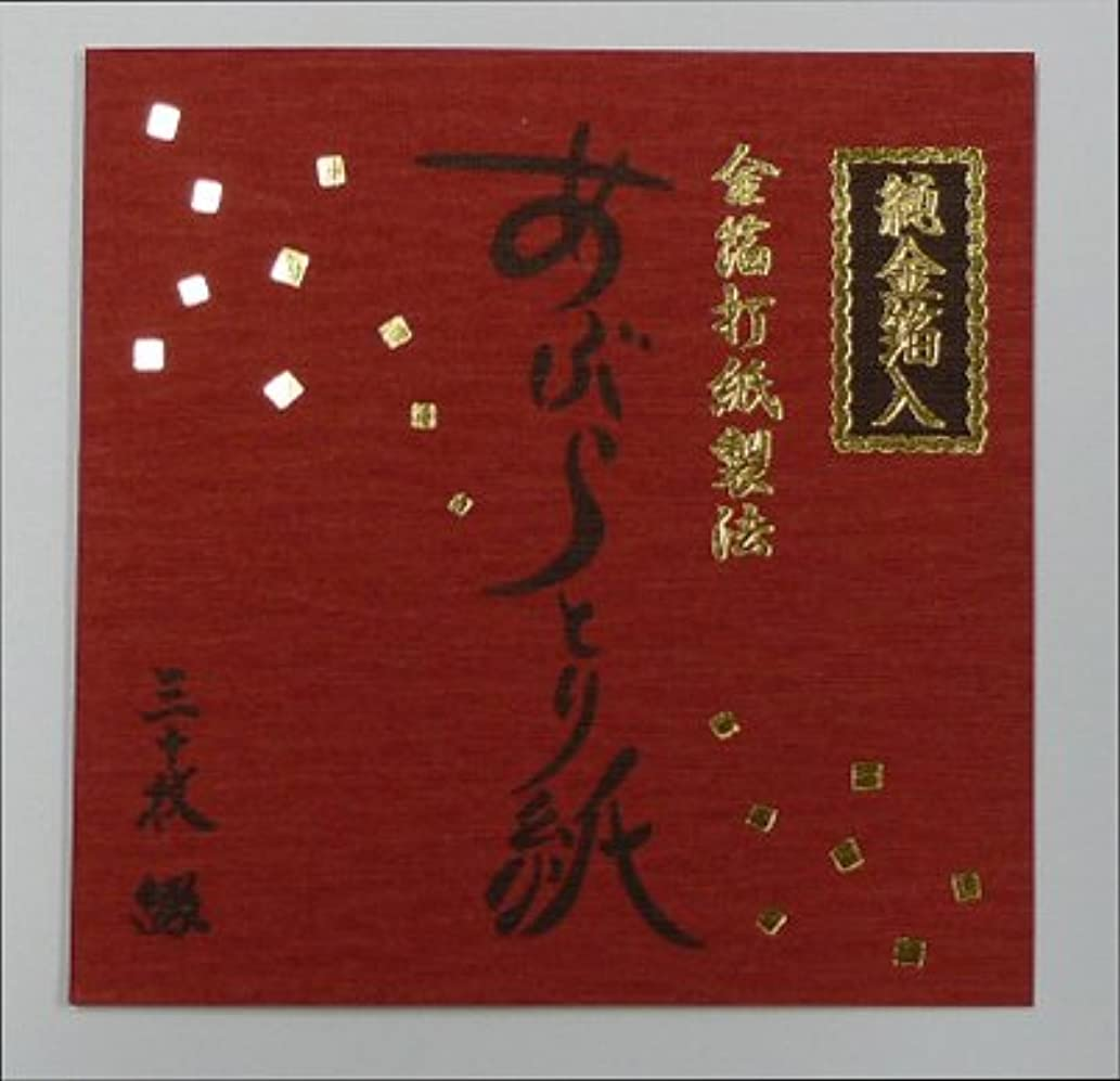 定刻カイウス突き出す金沢の金箔やさんがつくった金箔打紙製法『あぶらとり紙』30枚綴り【純金箔入】